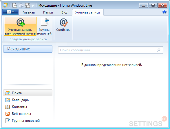 почта windows live вход